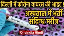 Corona Virus के तीन संदिग्ध Patient Delhi के  RML Hospital में भर्ती | Oneindia Hindi