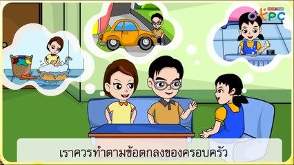 สื่อการเรียนการสอน บทบาทของสมาชิกในครอบครัวป.1สังคมศึกษา