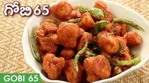 Gobi 65 Recipe In Telugu | గోబి 65 రెస్టారెంట్ స్టైల్ ఇంట్లోనే చేసుకోండి | Cauliflower 65