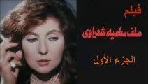 فيلم ملف ساميه شعراوي   ناديه الجندي   فاروق �