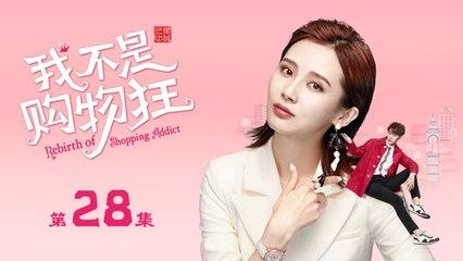 我不是購物狂 28    Rebirth of Shopping Addict 28(王陽明、孟子義、李燊等主演)