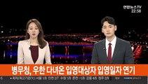 병무청, 우한 다녀온 입영대상자 입영일자 연기