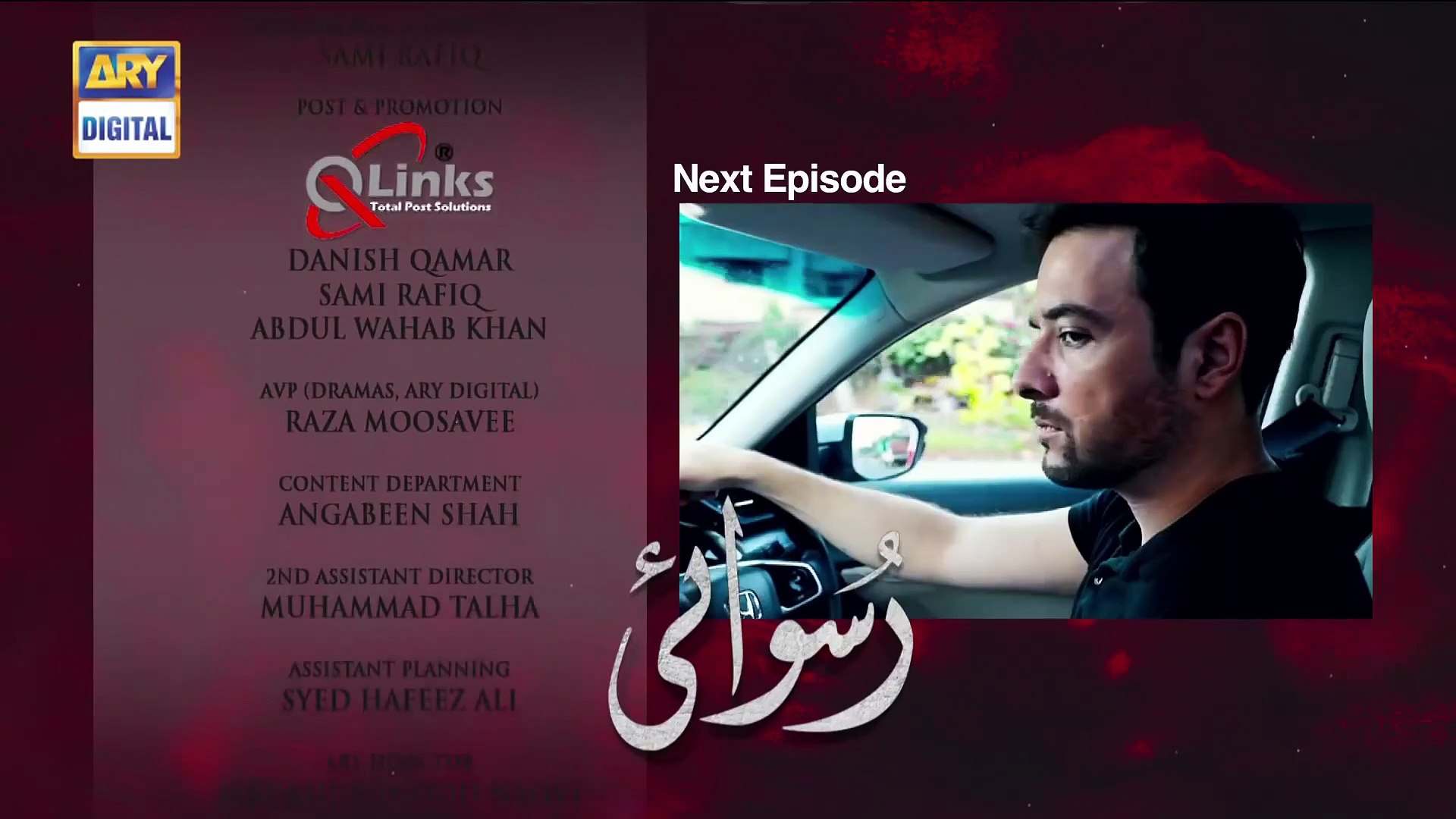Ruswai Episode 19 | Teaser | ARY Digital Drama