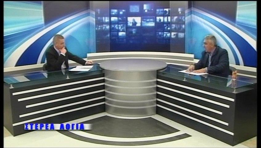 Στέρεα Λόγια 28-01-2020 Γ. Νταβαλούμης