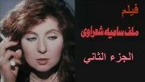 فيلم ملف ساميه شعراوي | ناديه الجندي | فاروق �