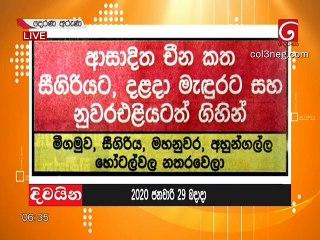 Derana Aruna 29-01-2020