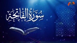 Surah Fatiha Tilawat - Tilawat E Quran Pak - Al Quran al Kareem