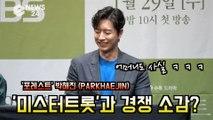 """'포레스트' 박해진 (PARKHAEJIN), '미스터트롯'과 경쟁 소감? """"어머니도 애청자신데..."""""""