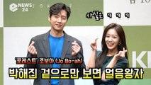 '포레스트' 조보아 (Jo Bo-ah), 박해진 겉으로만 보면 얼음왕자 '사실은 ㅋㅋㅋ'