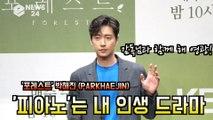 """'포레스트' 박해진 (PARKHAEJIN), '피아노'는 내 인생 드라마 """"감독님과 함께 해 영광"""""""