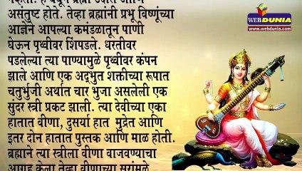 Vasant Panchami: या प्रकारे प्रकट झाली देवी सरस्वती