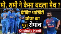 IND vs NZ 3rd T20I, Super Over  Mohammed Shami forces Super over with magical over ,  Oneindia Hindi