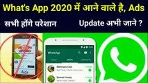 Whatsapp latest news   Whatsapp ads   Facebook ads drop   Whatsapp ads appear   Facebook   2020