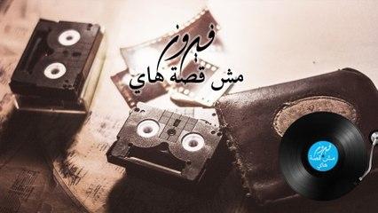 Fairuz - Mish Ossa Hai