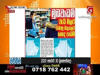Derana Aruna 30-01-2020