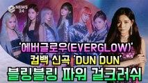 에버글로우(EVERGLOW), 컴백 신곡 'DUN DUN(던던)' 티저 속 강렬한 걸크러쉬 예고