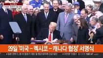 """트럼프 """"시진핑과 통화""""…'우한철수' 미국인 격리"""