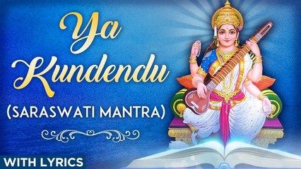 या कुंदेन्दु | Ya Kundendu Tusharahara Dhavala | Saraswati Mantra With Lyrics | Saraswati Vandana