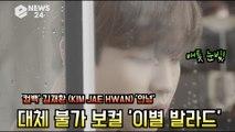 '컴백' 김재환 (KIM JAE HWAN), '안녕' 대체 불가 보컬 '애틋 눈빛은 보너스'