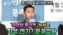 """'이태원 클라쓰' 박서준, 학생 연기 걱정 NO """"중2 때 얼굴 그대로"""""""