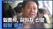 """임종석, 피의자 신분 검찰 출석...""""혐의 입증 못 하면 책임지나?"""" / YTN"""