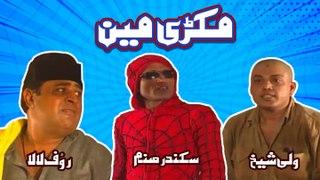 Comedy King Sikandar Sanam,Rauf Lala And Wali Sheikh - Makhri Man - Comedy Clip