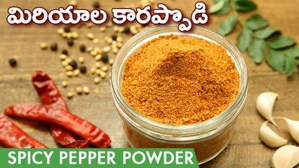 Miriyala Karampodi Recipe In Telugu | ఇడ్లి లోకి అట్లలోకి ఈ పొడి ఓ సారి ట్రై చేసి చుడండి| Idli Karam
