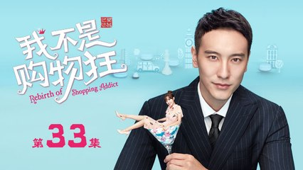 我不是購物狂 33   Rebirth of Shopping Addict 33(王陽明、孟子義、李燊等主演)