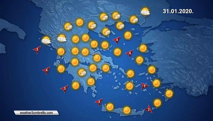 Η πρόβλεψη του καιρού για την Παρασκευή 31-01-2020
