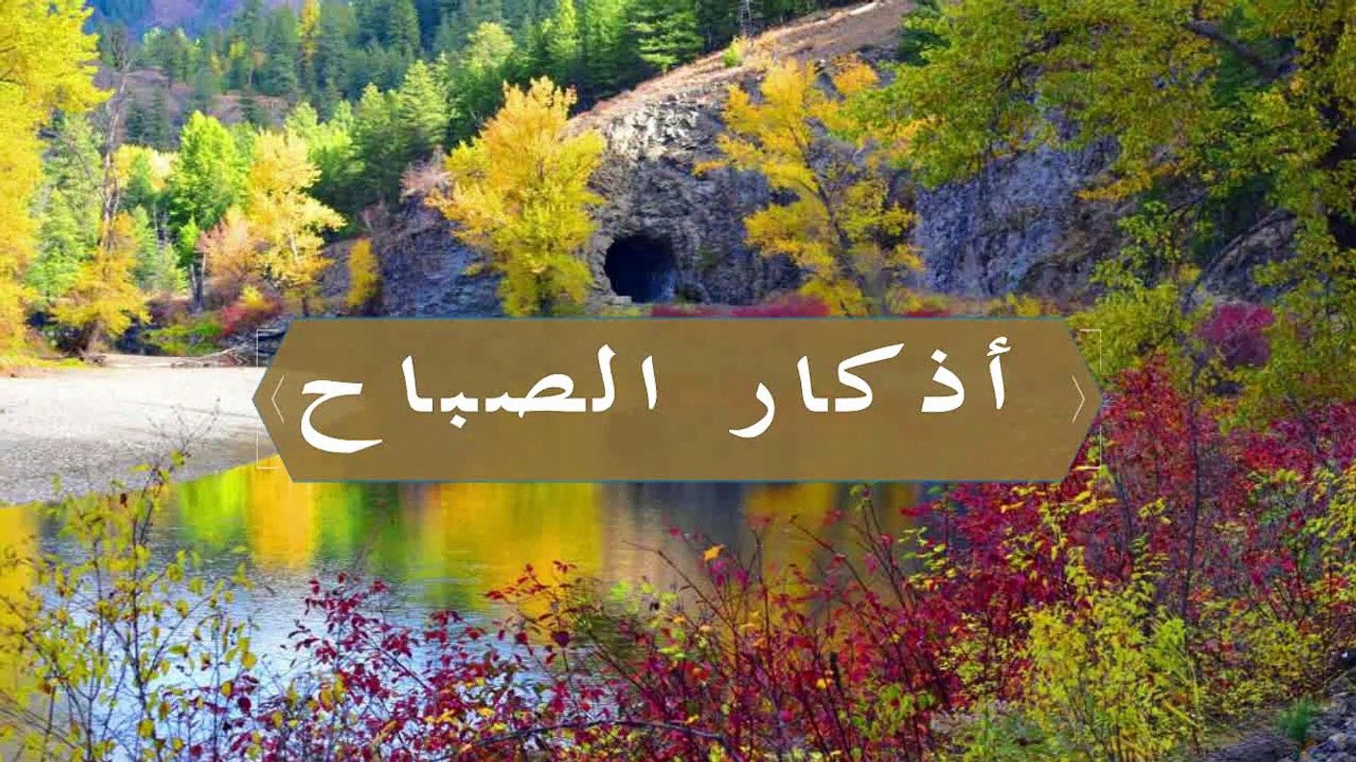 أذكار المسلم  - أذكار الصباح - المساء - ماقبل النوم - سورة الملك والشرح والواقعه والرحمن يس
