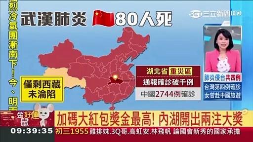 Taiwanese News Report about coronavirus
