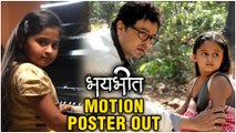 Bhaybheet  Motion Poster Out  Subodh Bhave, Purva Gokhale