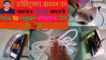 How to repair electric iron , ,  change electric iron wire , ,  iron wire change , ,  repair electric press , ,  Rajasthan Electricals