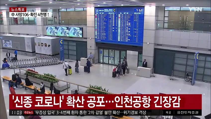 Korean News Report about coronavirus