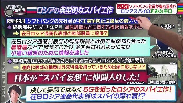 教えて!ニュースライブ 正義のミカタ コロナウイルス世界拡大&日本(秘)スパイ実態 2020年2月1日-(edit 2/2)