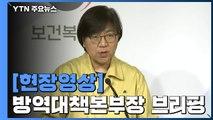 """[현장영상] """"신종코로나 유증상자 731명 검사...12명 확진"""" / YTN"""