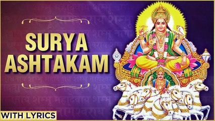 श्री सूर्य अष्टकम | Surya Ashtakam With Lyrics | Rath Saptami Special | Powerful Mantra