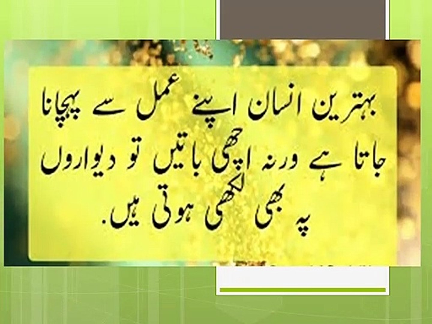 Best Urdu Quotes Best Whatsapp Urdu Quote Status Video Dailymotion Find interesting urdu status for your social wednesday, 7 august 2019 august 07, 2019 wednesday, 7 august 2019 today i'm going to share the fresh new list of urdu status for whatsapp. best urdu quotes best whatsapp urdu quote status