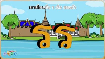สื่อการเรียนการสอน คำที่มี รร ร หันป.2ภาษาไทย