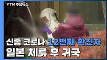신종코로나 12번째 확진 환자 발생...일본 체류 후 귀국 / YTN