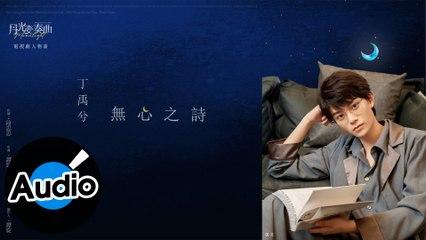 丁禹兮【無心之詩】Official Lyric Video - 電視劇《月光變奏曲》人物曲