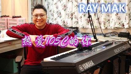 阿肆 - 热爱105°C的你「Super Idol的笑容都没你的甜」钢琴版 by Ray Mak