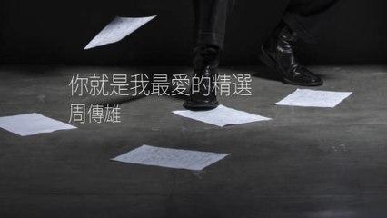 周傳雄 Steve Chou【你就是我最愛的精選】Official Lyric Video