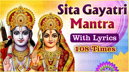 माता सीता गायत्री मंत्र   Sita Gayatri Mantra With Lyrics 108 Times  Sita Navmi 2021 Special Mantra