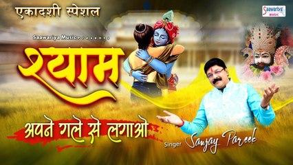 श्याम अपने गले से लगाओ - Khatu Shyam Bhajan { Lyrical Video } Sanjay Pareek