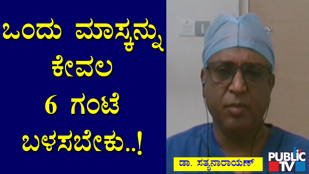 Dr. Sathyanarayan Speaks About Post Covid Symptoms