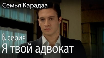 Я твой адвокат - Семья Карадаа 6 серия