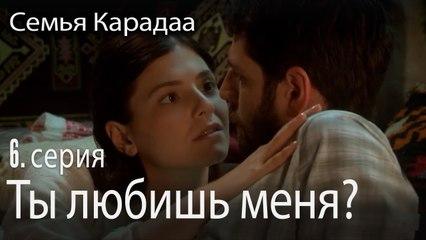 Ты любишь меня- - Семья Карадаа 6 серия
