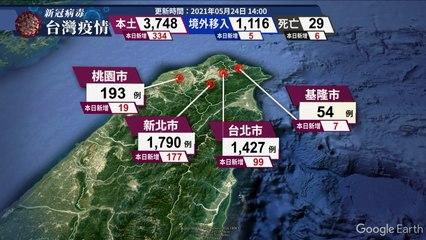 新冠病毒台灣疫情 更新時間 2021/05/24 14:00