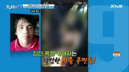 평범했던 마을 주민 500명이 한 남성을 집단 폭행한 이유 [법보다 주먹이 더 가깝다?! 19]